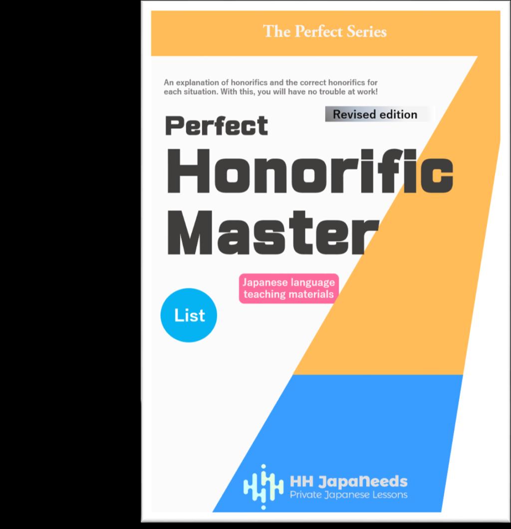 honorific master