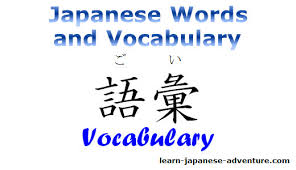 Japanese language school vocabulary