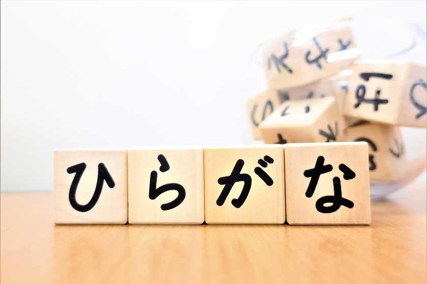 Nihongo Hiragana Japanese language grammar