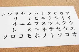 japanese grammar katakana letters