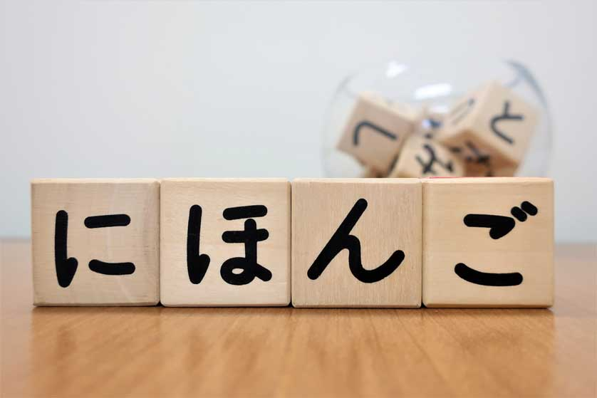 Nihongo Japanese language grammar
