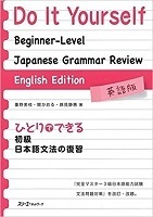 Review of beginner Japanese grammar that can be done alone