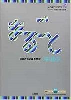 Marugoto 中級2