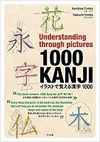 Understanding through pictures1000KANJI