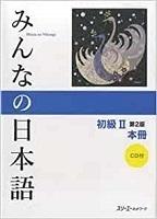 Minna no Nihongo Beginner II 2nd Edition Book