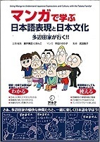Japanese expression and Japanese culture learned from manga