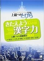Kanji ability to reach the advanced level