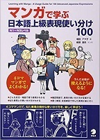 Learn Japanese with Manga Advanced Japanese Expressions 100
