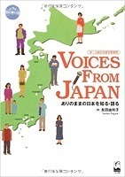 Voices from Japan