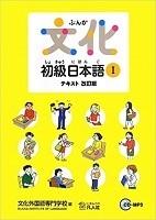 Culture Beginner Japanese I Text