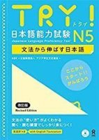 TRY! Japanese Language Proficiency Test N5
