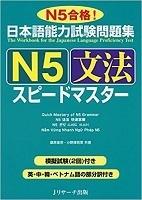 N5 Grammar Speedmaster