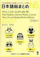 Japanese Summary N5
