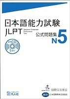 Japanese Language Proficiency Test Official Questions N5