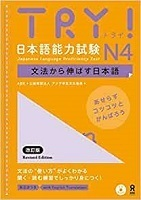 TRY! Japanese Language Proficiency Test N4