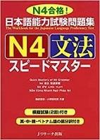 N4 Grammar Speedmaster