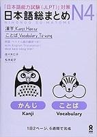 Japanese Summary N4