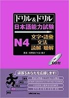 Drill & Drill Japanese Language Proficiency Test N4