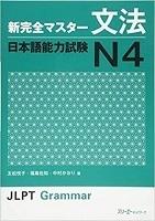 New Complete Master-Grammar N4