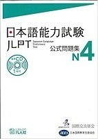Japanese Language Proficiency Test Official Questions N4