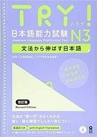 TRY! Japanese Language Proficiency Test N3