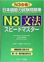 N3 Grammar Speedmaster