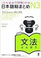 Japanese Summary N3