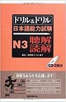 Drill & Drill Japanese Language Proficiency Test N3