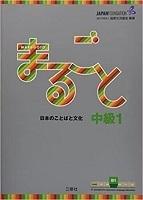 Marugoto 中級1