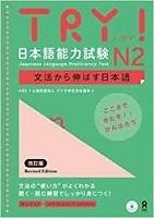 TRY! Japanese Language Proficiency Test N2