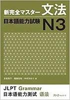 New Complete Master-Grammar N3