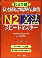 N2 Grammar Speedmaster
