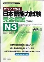 Japanese Language Proficiency Test Complete Mock Test N3
