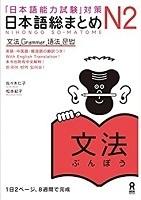 Japanese Summary N2