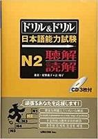 Drill & Drill Japanese Language Proficiency Test N2