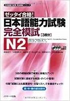 Japanese Language Proficiency Test Complete Mock Test N2