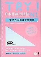 TRY! Japanese Language Proficiency Test N1