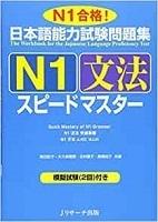 N1 Grammar Speedmaster