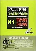 Drill & Drill Japanese Language Proficiency Test N1