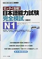 Japanese Language Proficiency Test Complete Mock Test N1