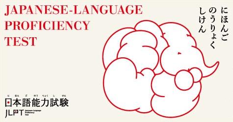 JLPT_pic_Private_Japanese_lessons