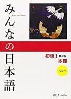 Minna no Nihongo Beginner I 2nd Edition Book