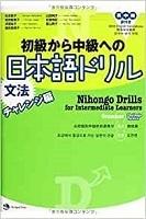 Japanese drill from beginner to intermediate