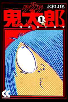 GEGEGE no kitro manga