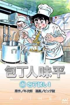 Hochonin ajihei manga
