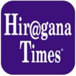 Hiragana times apps picture