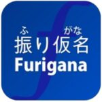 Furigana pro apps picture