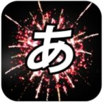 Word Fireworks: Learn Japanese apps picture