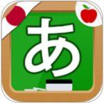 Kodomo no tameno hiragana tegaki apps picture