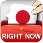 Sugu tsukaeru Nihongo apps picture